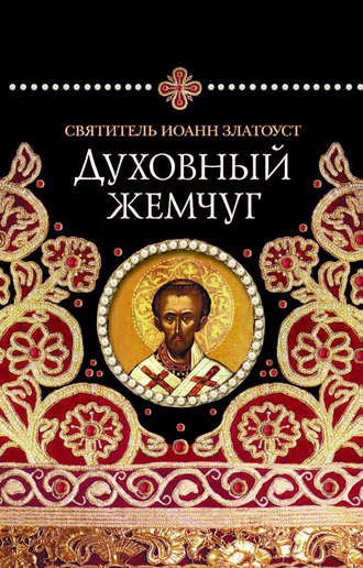 Святитель Иоанн Златоуст, Николай Посадский, Духовный жемчуг