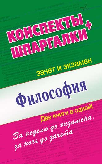Мария Малышкина, Наталья Ольшевская, Философия. Конспекты + Шпаргалки. Две книги в одной!