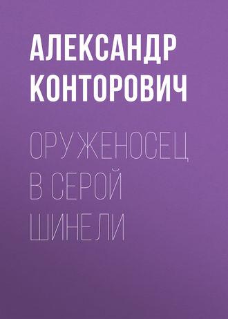 Александр Конторович, Оруженосец в серой шинели