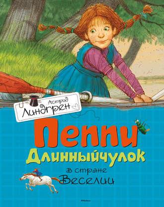 Астрид Линдгрен, Пеппи Длинныйчулок в стране Веселии