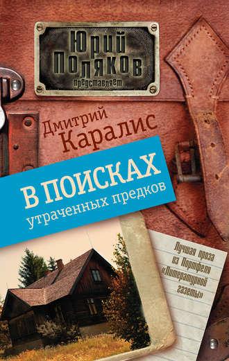 Дмитрий Каралис, В поисках утраченных предков (сборник)