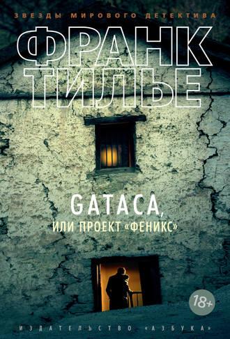 Франк Тилье, Gataca, или Проект «Феникс»