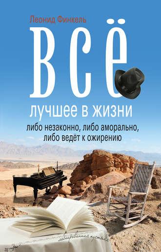 Леонид Финкель, Всё лучшее в жизни либо незаконно, либо аморально, либо ведёт к ожирению (сборник)