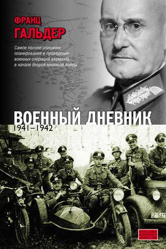 Франц Гальдер, Военный дневник. 1941–1942
