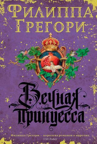 Филиппа Грегори, Вечная принцесса