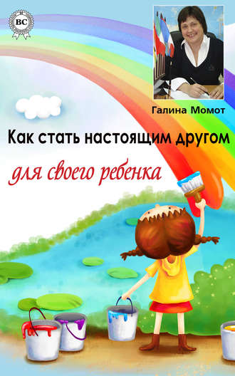 Галина Момот, Как стать настоящим другом для своего ребенка