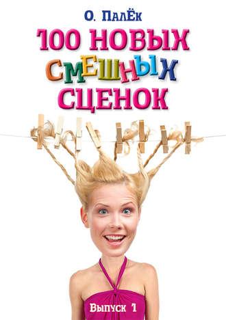Олег Палёк, 100 новых смешных сценок. выпуск 1