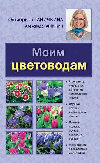 Октябрина Ганичкина, Александр Ганичкин, Моим цветоводам