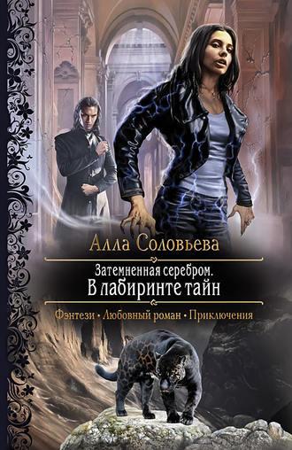Алла Соловьёва, Затемненная серебром. В лабиринте тайн
