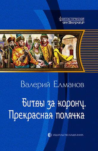 Валерий Елманов, Битвы за корону. Прекрасная полячка