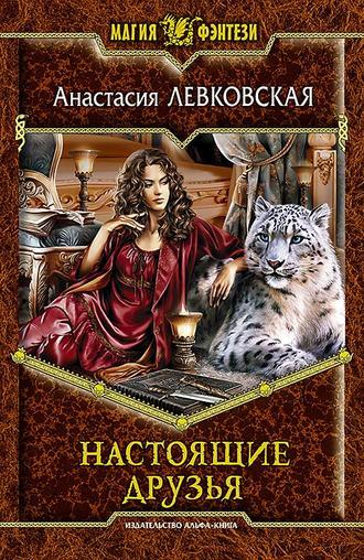 Анастасия Левковская, Настоящие друзья