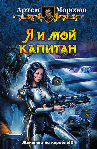 Артём Морозов, Я и мой капитан