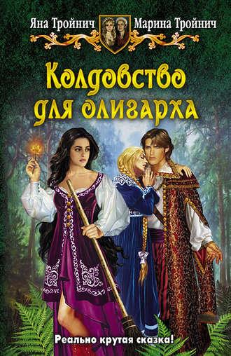 Марина Тройнич, Яна Тройнич, Колдовство для олигарха