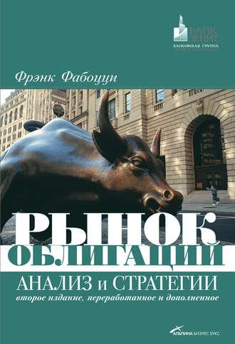 Фрэнк Фабоцци, Рынок облигаций. Анализ и стратегии
