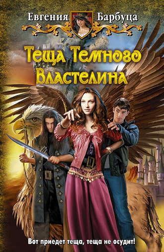 Евгения Барбуца, Теща Темного Властелина