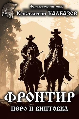 Константин Калбазов, Фронтир. Перо и винтовка