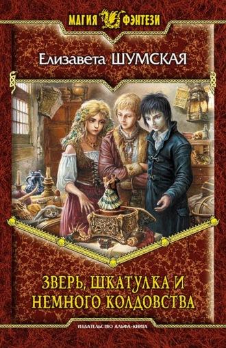 Елизавета Шумская, Зверь, шкатулка и немного колдовства