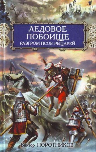 Виктор Поротников, Ледовое побоище. Разгром псов-рыцарей