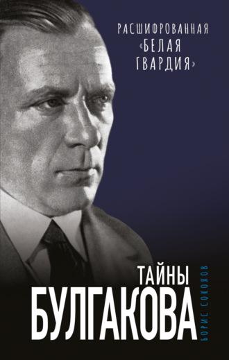 Борис Вадимович Соколов, Расшифрованная «Белая Гвардия». Тайны Булгакова