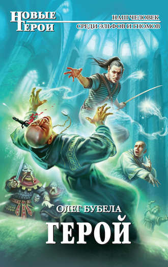 Олег Бубела, Герой