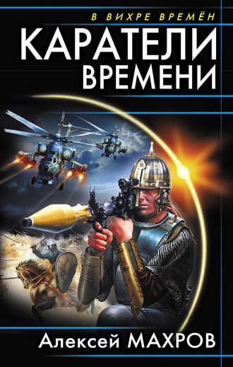 Алексей Махров, Каратели времени