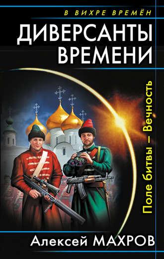 Алексей Махров, Диверсанты времени. Поле битвы – Вечность