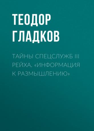 Теодор Гладков, Тайны спецслужб III Рейха. «Информация к размышлению»