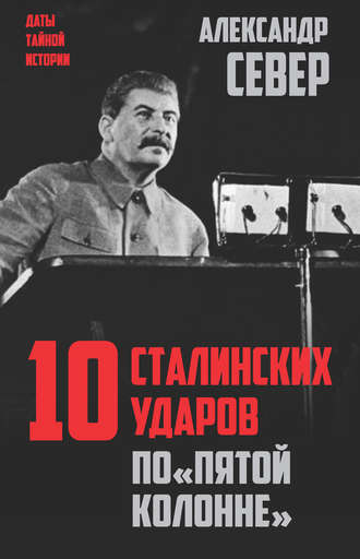 Александр Север, 10 сталинских ударов по «пятой колонне»
