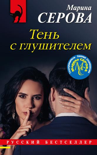 Марина Серова, Тень с глушителем
