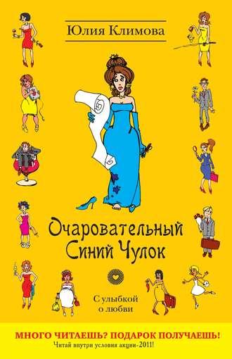 Юлия Климова, Очаровательный Синий Чулок
