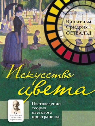 Вильгельм Оствальд, Искусство цвета. Цветоведение: теория цветового пространства