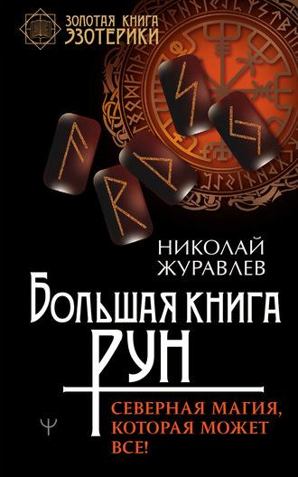 Николай Журавлев, Большая книга рун. Северная магия, которая может все!