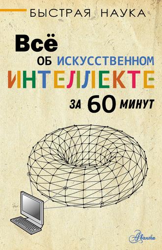 Питер Бентли, Всё об искусственном интеллекте за 60 минут