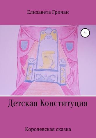 Елизавета Гричан, Детская Конституция «Королевская сказка»