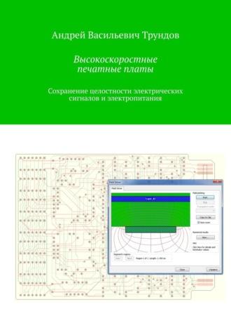 Андрей Трундов, Сохранение целостности сигналов впечатных платах. Практические рекомендации