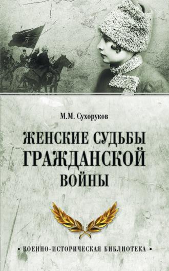Михаил Сухоруков, Семьженских судеб навойне. Героини былых времён