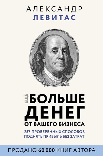 Александр Левитас, Еще больше денег от вашего бизнеса