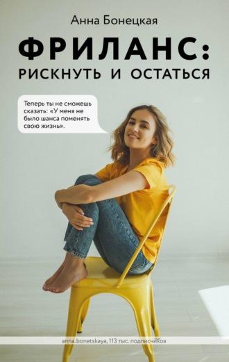 Анна Бонецкая, Фриланс: рискнуть и остаться