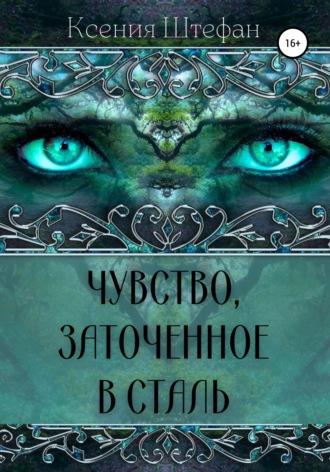 Ксения Штефан, Чувство, заточенное в сталь