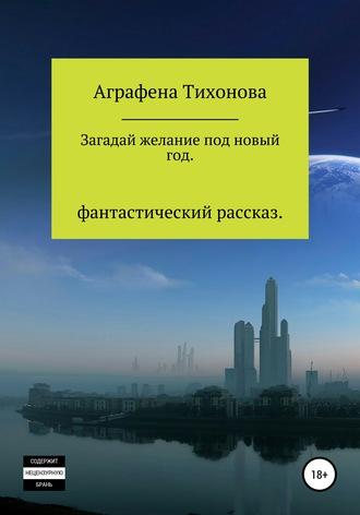 Аграфена Тихонова, Загадай желание под новый год