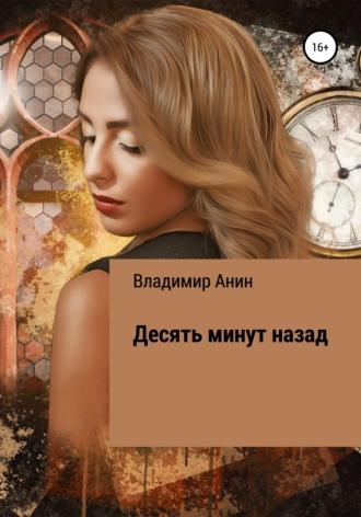 Владимир Анин, Десять минут назад