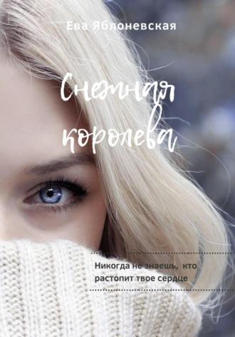 Наталия Елисеева, Снежная королева