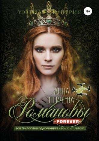 Анна Пейчева, Романовы forever