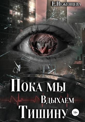 Екатерина Неженцева, Пока мы вдыхаем тишину