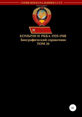 Денис Соловьев, Комбриги РККА 1935-1940. Том 30