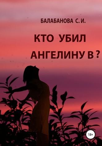 Светлана Балабанова, Кто убил Ангелину В?