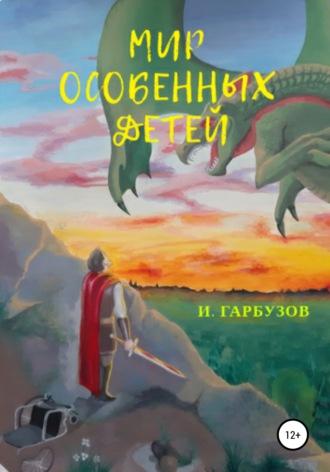 Илья Гарбузов, Мир особенных детей