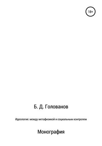 Борис Голованов, Идеология: между метафизикой и социальным контролем