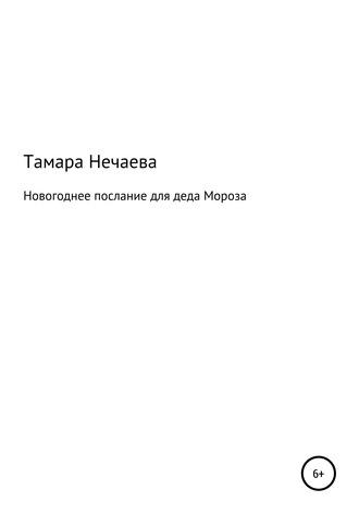 Тамара Нечаева, Новогоднее послание для Деда Мороза