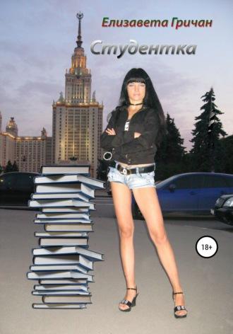Елизавета Гричан, Студентка